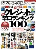最新クレジットカード完全ガイド (100%ムックシリーズ)