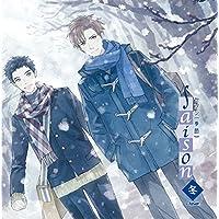 季刊シリーズ「saison」 hiver〔イヴェール〕冬出演声優情報