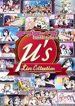 【Amazon.co.jp限定】ラブライブ! μ\\\'s Live Collection (Live Collectionカード 31枚組(CDジャケットサイズ)付) [Blu-ray]