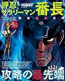 押忍!サラリーマン番長 解析漢気攻略 (GW MOOK 155)