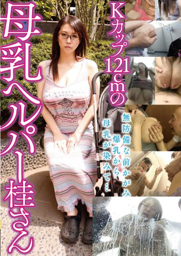 [桜木美央] Kカップ121cmの母乳ヘルパー 桂さん 無防備な前かがみ爆乳から母乳が染みて…