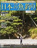 週刊 日本の魚釣り 2013年 11/13号 [分冊百科]