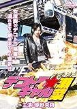 デコトラ★ギャル瀬菜[DVD]
