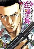 土竜の唄外伝 狂蝶の舞 1 (ビッグコミックス)