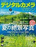 デジタルカメラマガジン 2015年6月号[雑誌]