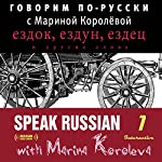 Speak Russian with Marina Koroleva Vol. 1 | Marina Koroleva