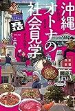 沖縄 オトナの社会見学 R18