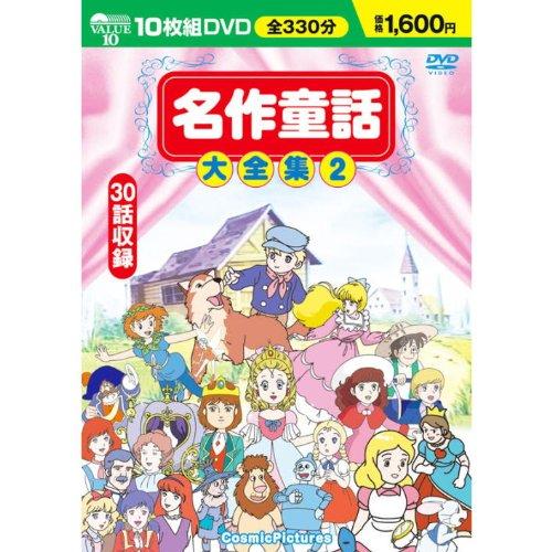 名作童話大全集 2 ( DVD 10枚組 ) BCP-013