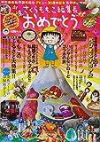 【愛知・高浜】デビュー30周年記念 さくらももこの世界展:2016年11月5日(土)~12月25日(日)