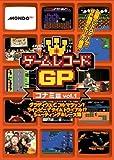 ゲームレコードGP コナミ篇Vol.1〜グラディウスで、フルマラソン?ツインビーでタイムトライアル!?シューティング&レース篇〜 [DVD]
