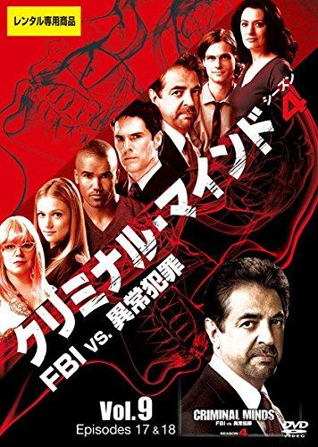 クリミナル・マインド FBI vs. 異常犯罪 シーズン4 Vol.9