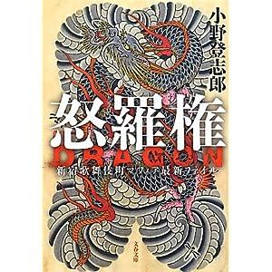 『怒羅権(Dragon)―新宿歌舞伎町マフィア最新ファイル』