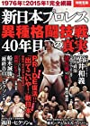 新日本プロレス異種格闘技戦40年目の真実 (別冊宝島 2416)