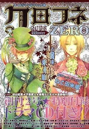 クロフネZERO (ゼロ) 2008年 12月号 [雑誌]