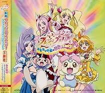 映画「フレッシュプリキュア!おもちゃの国は秘密がいっぱい!?」主題歌シングル