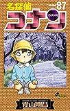 名探偵コナン 87 (少年サンデーコミックス)