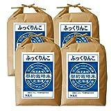【新米】 ふっくりんこ 無洗米 20kg (5kg×4袋) 五ツ星お米マイスター厳選 北海道産 平成28年度産 無洗米