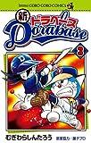 新ドラベース 3 (てんとう虫コロコロコミックス)