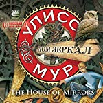 The House of Mirrors [Russian Edition] | Ulysses Moore