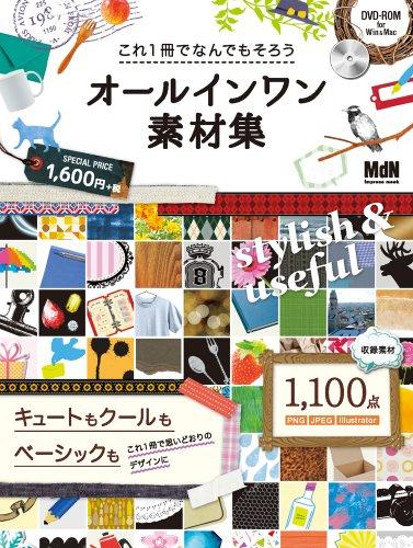 これ1冊でなんでもそろう オールインワン素材集 キュートもクールもベーシックもこれ1冊で思いどおりのデザインに (インプレスムック)