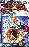 遊・戯・王ZEXAL 9 (ジャンプコミックス)