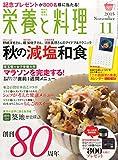 栄養と料理 2015年 11 月号 [雑誌]