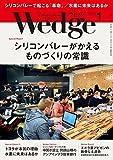 Wedge (ウェッジ) 2015年 1月号 [雑誌]