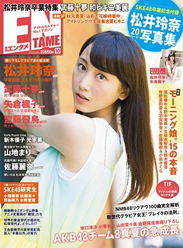 ENTAME(エンタメ) 2015年 10 月号