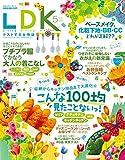 LDK (エル・ディー・ケー) 2015年 5月号 [雑誌]