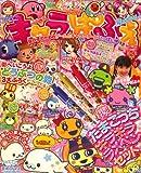 キャラぱふぇ 2009年 03月号 [雑誌]