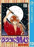 るろうに剣心―明治剣客浪漫譚― モノクロ版 13 (ジャンプコミックスDIGITAL)