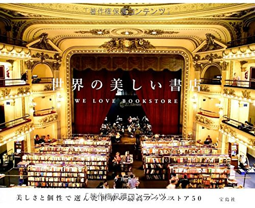 世界の美しい書店