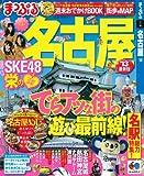 まっぷる名古屋 2013 (まっぷる国内版)