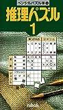 推理パズル 1 (ペンシルパズル本 12)
