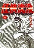 任侠沈没 (1) (ニチブンコミックス)
