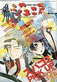 COMIC BOX (コミックボックス) ジュニア 2009年 07月号 [雑誌]