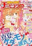 恋愛チェリーピンク 2013年 07月号 [雑誌]