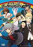 スーパーダンガンロンパ2さよなら絶望学園コミックアンソロジー 2 (IDコミックス DNAメディアコミックス)