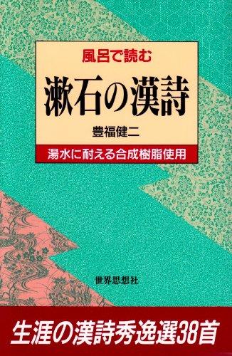 風呂で読む 漱石の漢詩