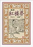 新訳 紅楼夢 第2冊〈第17~31回〉