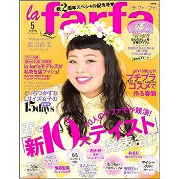 la farfa【ラ・ファーファ】2016年05月号 [雑誌]