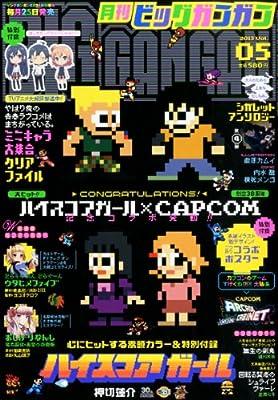 ビッグガンガン 2013年 Vol.05 5/24号