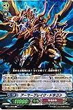 【 カードファイト!! ヴァンガード】 アーマーブレイク・ドラゴン RR《 封竜解放 》 bt11-016