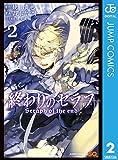 終わりのセラフ 2 (ジャンプコミックスDIGITAL)