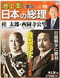 週刊 池上彰と学ぶ 日本の総理 2012年 5/29号 [分冊百科]