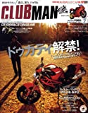 clubman (クラブマン) 2009年 02月号 [雑誌]
