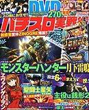 パチスロ実戦術DVD 2014年 04月号 [雑誌]