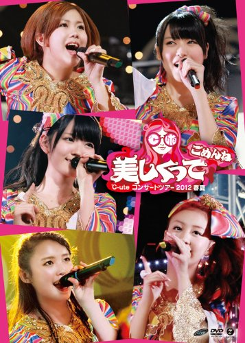 -ute2012 ~~ [DVD]