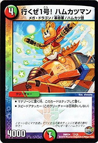 デュエルマスターズ 行くぜ1号! ハムカツマン/DXデュエガチャデッキ 銀刃の勇者 ドギラゴン(DMD34)/ シングルカード