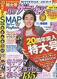 月刊 ザテレビジョン北海道版 2015年 03月号 [雑誌]